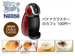 カフェの販売