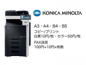 コピー・プリント・ファックス送信サービス