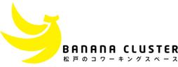 仕事するなら電源、無線LAN完備の千葉県松戸市のバナナクラスター|松戸市のコワーキングスペース logo