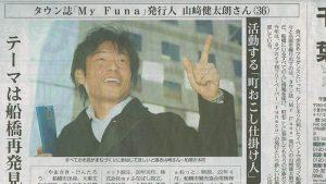 船橋経済新聞 編集長 山崎健太朗