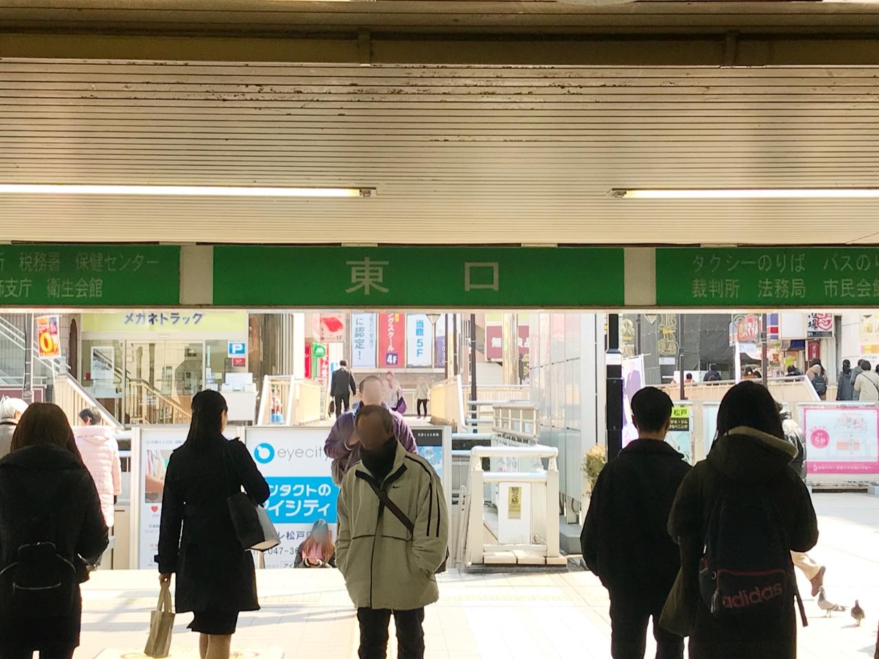 松戸駅東口